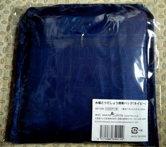dodesyo-bag-k02.jpg