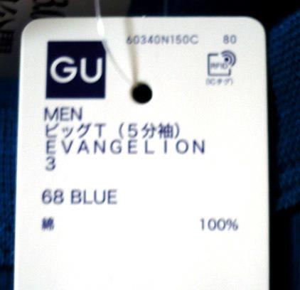 eva-t-blu02-06.jpg