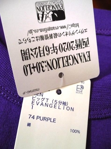 eva-t-gu-pur08.jpg