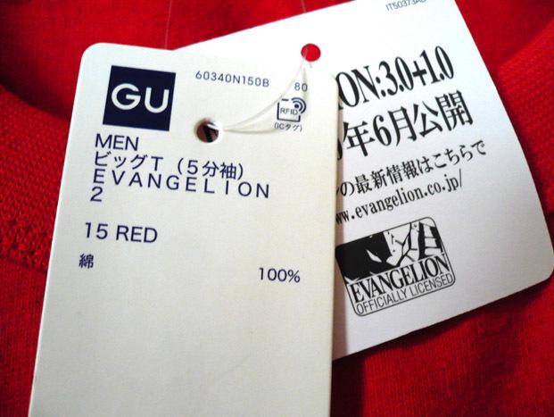 eva-t-gu-red07.jpg