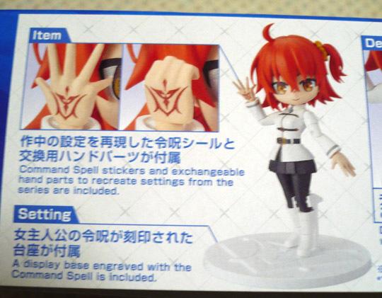 fate-master03.jpg