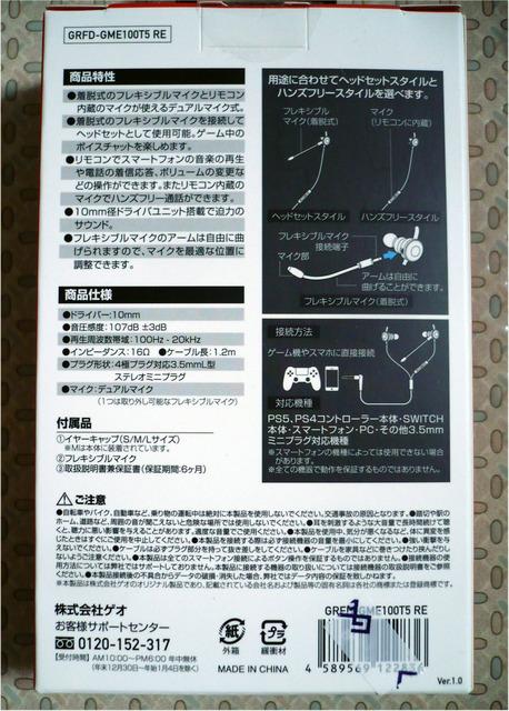 geo-eyeph03.jpg