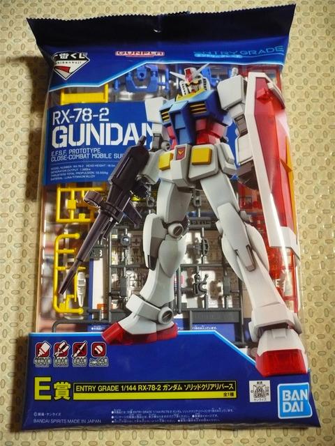 gundam-1ban-eg-g2021-01.jpg