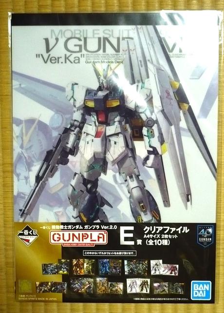 gundam-1ban-fail07.jpg