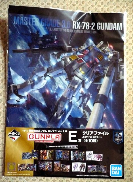 gundam-1ban-gnp2-e01.jpg