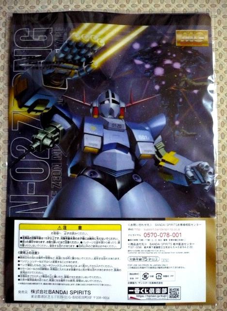 gundam-1ban-gnp2-e02.jpg