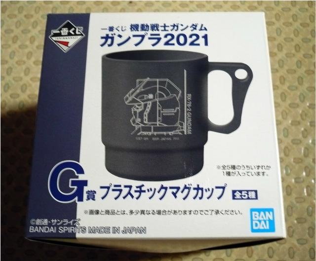 gundam-1ban-mag-zaku01.jpg