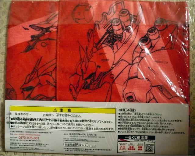 gundam-1ban-taol-sazabi04.jpg