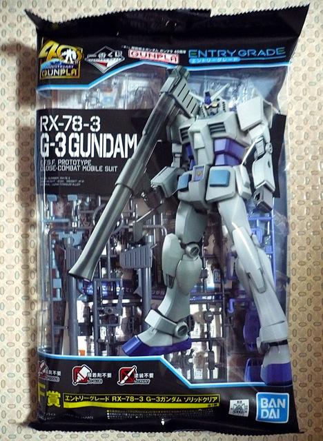 gundam-1ban2-f-egg3-01.jpg