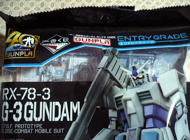 gundam-1ban2-f-egg3-02.jpg