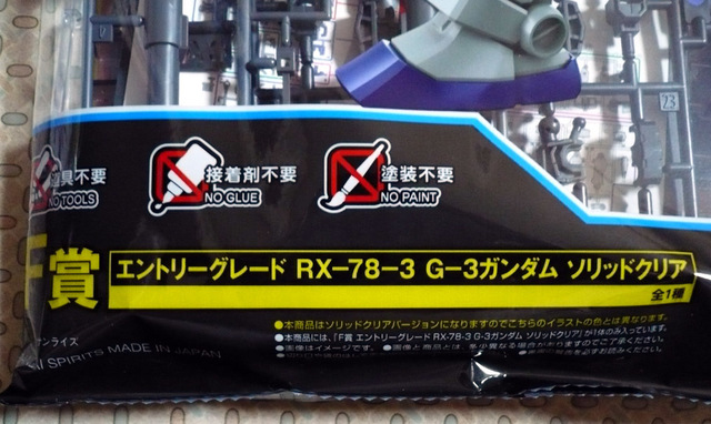gundam-1ban2-f-egg3-03.jpg