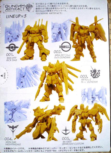 gundam-art-1-08.jpg