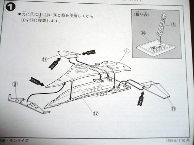 gundam-guwajin03.jpg