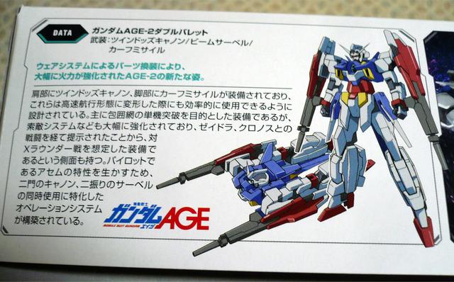 gundam-hg-age2db05.jpg