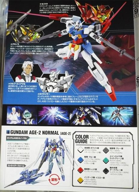 gundam-hg-age2db09.jpg