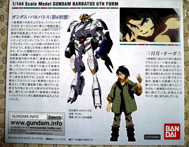 gundam-hg-bar6-02.jpg