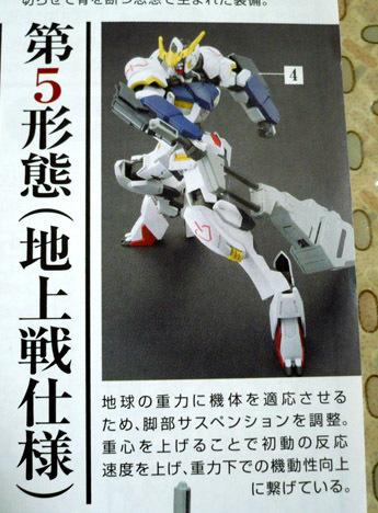 gundam-hg-bar6-05.jpg