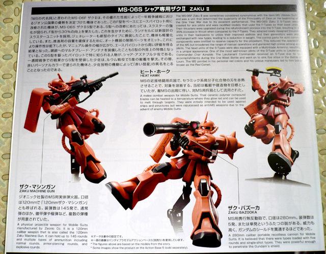 gundam-hg-chzaku03.jpg