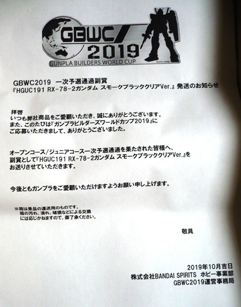 gundam-hg-gbwc03.jpg