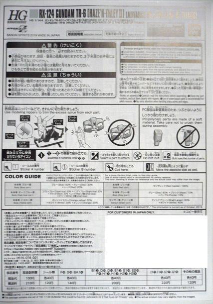 gundam-hg-hazen2-05.jpg
