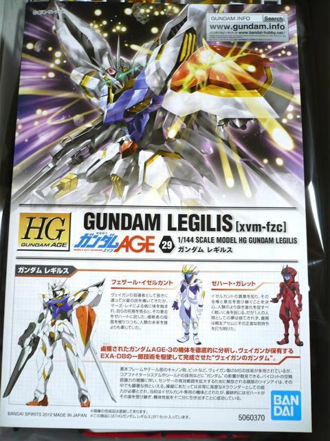 gundam-hg-legilis07.jpg