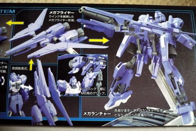 gundam-hg-megashiki03.jpg