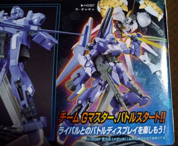 gundam-hg-megashiki04.jpg
