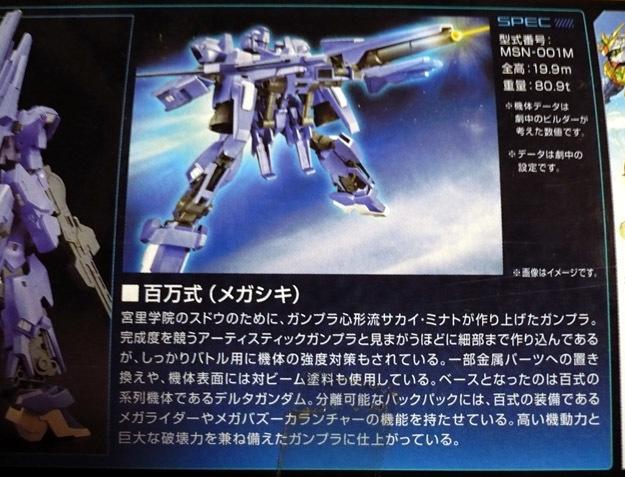 gundam-hg-megashiki06.jpg