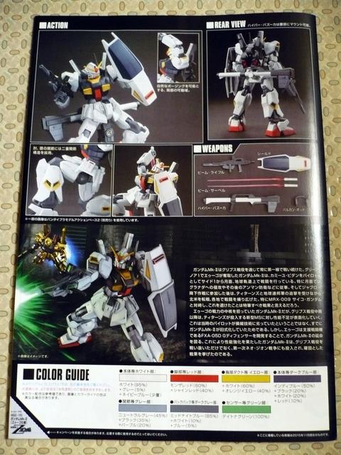 gundam-hg-mk2-ag04.jpg