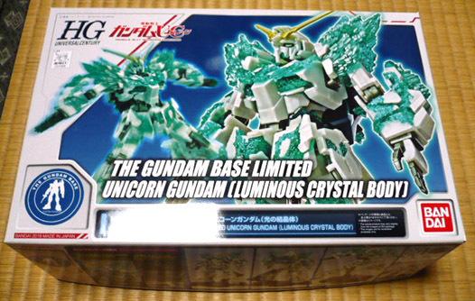 gundam-hg-unicorn-gbt01.jpg