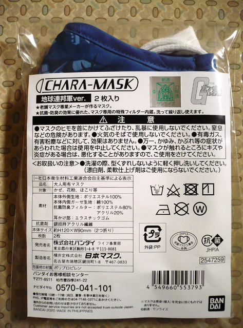 gundam-mask-01.jpg