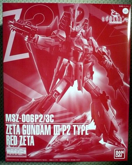 gundam-mg-z-red01.jpg