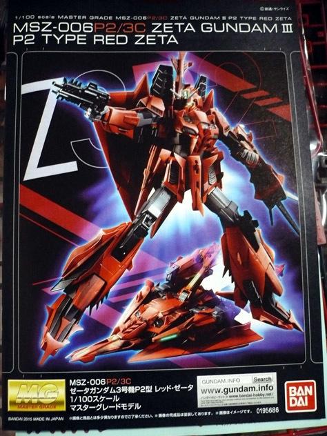 gundam-mg-z-red03.jpg