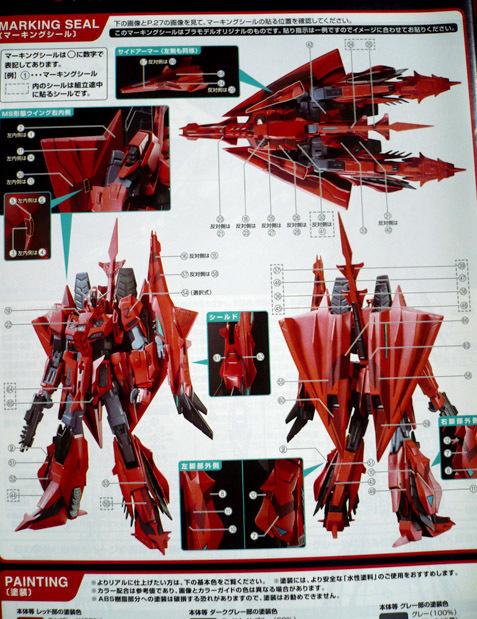 gundam-mg-z-red04.jpg