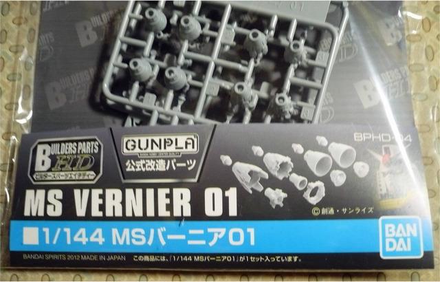 gundam-part-vernier01-2.jpg