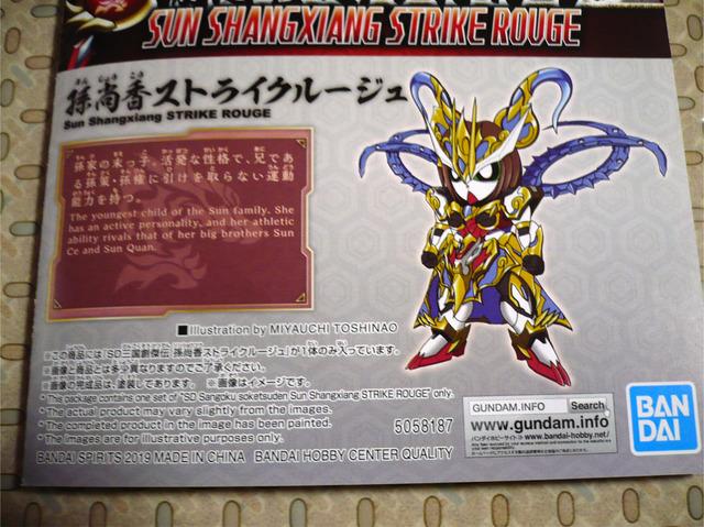 gundam-sd3-syoko02.jpg