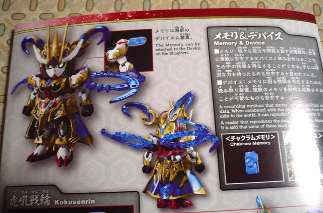 gundam-sd3-syoko03.jpg