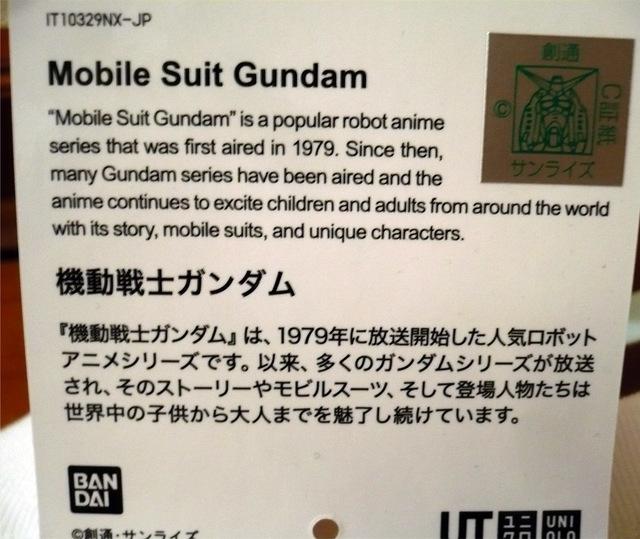 gundam-t-ut-sato11.jpg