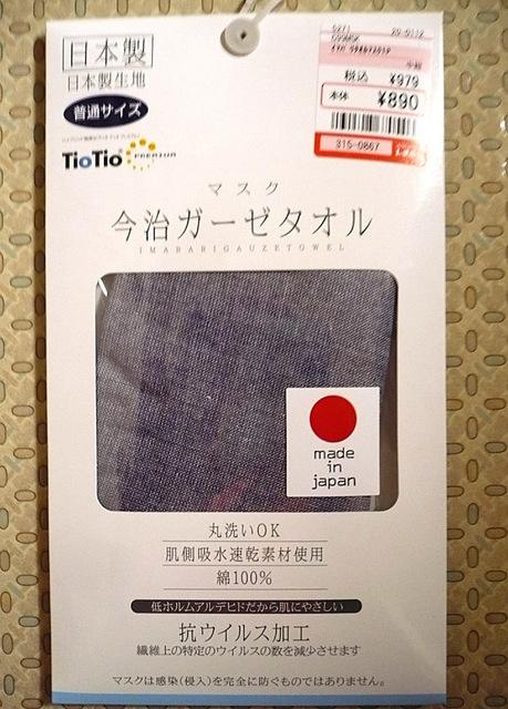 imabari-mask01.JPG