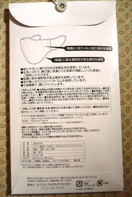 imabari-mask02.JPG