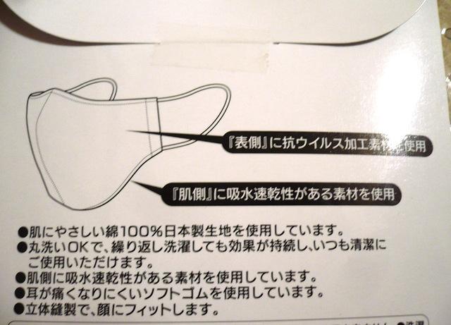 imabari-mask03.JPG