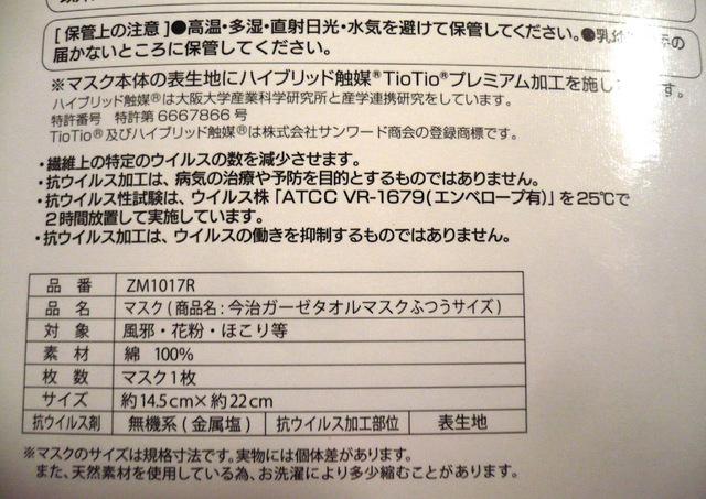 imabari-mask04.JPG