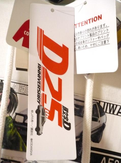 ini-d-pk12.JPG