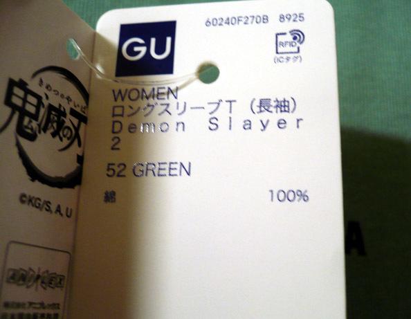 kimetsu-gu-lt-w-gl08.jpg