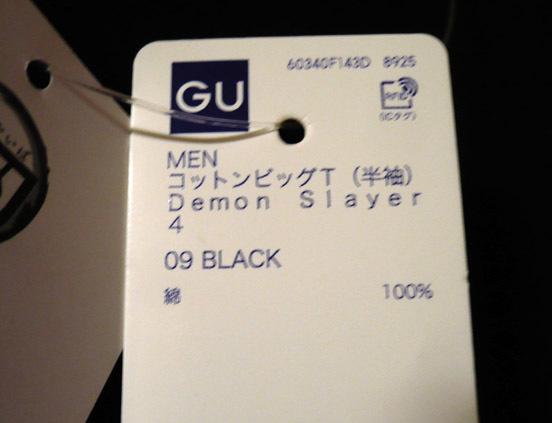 kimetsu-gu-m-ds4-hsr11.jpg