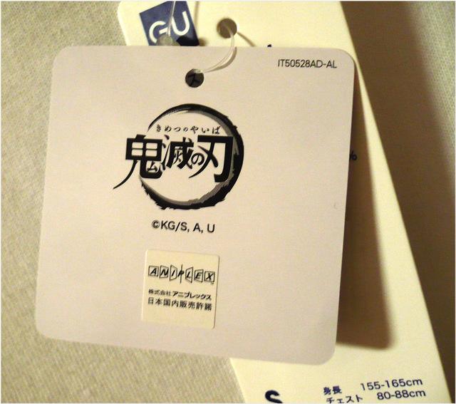 kimetsu-gu-tan06.jpg