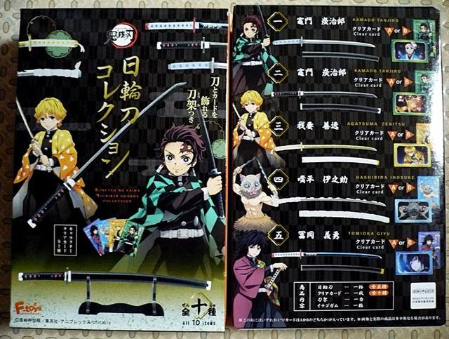 kimetsu-katana01.jpg