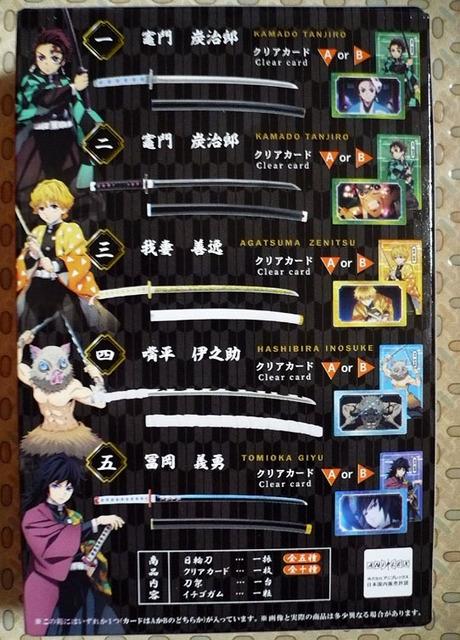 kimetsu-katana02.jpg