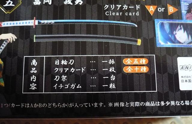 kimetsu-katana03.jpg