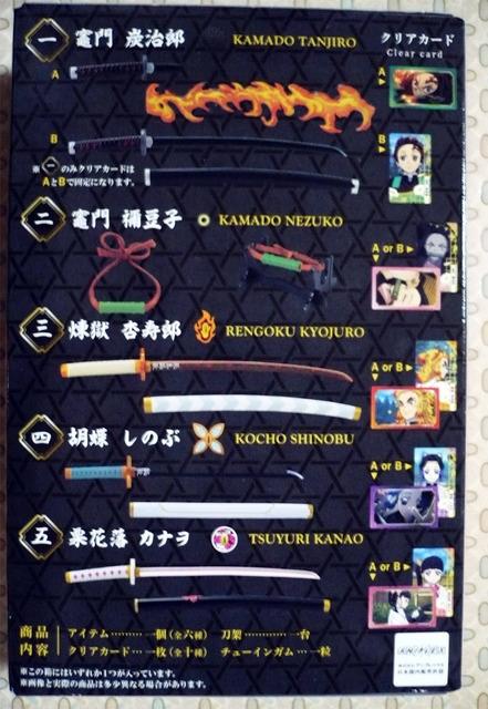 kimetsu-nichirin2-02.jpg